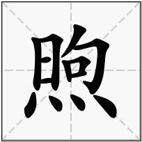 《煦》-康熙字典在线查询结果 康熙字典