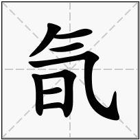 《氜》-康熙字典在线查询结果 康熙字典