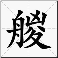《艐》-康熙字典在线查询结果 康熙字典