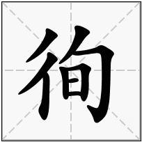 《徇》-康熙字典在线查询结果 康熙字典