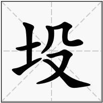 《坄》-康熙字典在线查询结果 康熙字典
