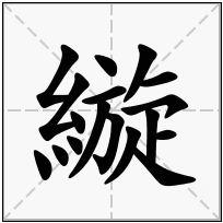 《縼》-康熙字典在线查询结果 康熙字典