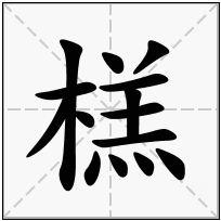 《榚》-康熙字典在线查询结果 康熙字典