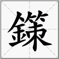 《鏼》-康熙字典在线查询结果 康熙字典