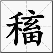 《稸》-康熙字典在线查询结果 康熙字典