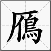 《鴈》-康熙字典在线查询结果 康熙字典