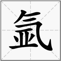 《氩》-康熙字典在线查询结果 康熙字典