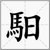 《馹》-康熙字典在线查询结果 康熙字典