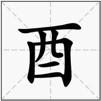 《酉》-康熙字典在线查询结果 康熙字典