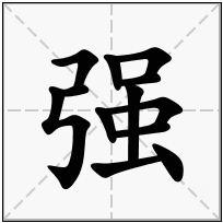 《强》-康熙字典在线查询结果 康熙字典