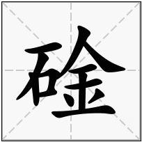 《碒》-康熙字典在线查询结果 康熙字典
