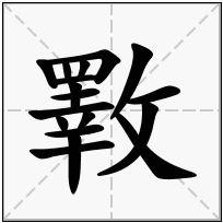 《斁》-康熙字典在线查询结果 康熙字典