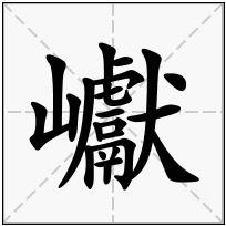 《巘》-康熙字典在线查询结果 康熙字典