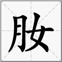 《肗》-康熙字典在线查询结果 康熙字典