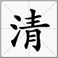 《清》-康熙字典在线查询结果 康熙字典