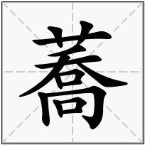 《蕎》-康熙字典在线查询结果 康熙字典