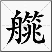 《艞》-康熙字典在线查询结果 康熙字典