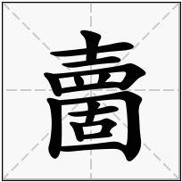 《夁》-康熙字典在线查询结果 康熙字典