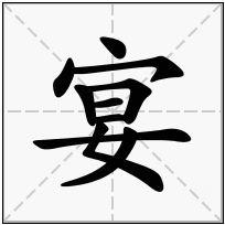 《宴》-康熙字典在线查询结果 康熙字典