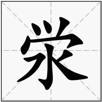 《泶》-康熙字典在线查询结果 康熙字典