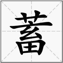 《蓄》-康熙字典在线查询结果 康熙字典
