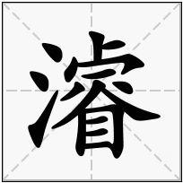 《濬》-康熙字典在线查询结果 康熙字典
