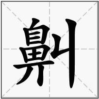 《鼼》-康熙字典在线查询结果 康熙字典