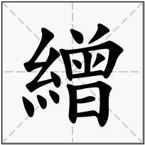 《繒》-康熙字典在线查询结果 康熙字典