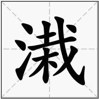 《溨》-康熙字典在线查询结果 康熙字典