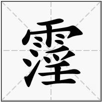 《霪》-康熙字典在线查询结果 康熙字典
