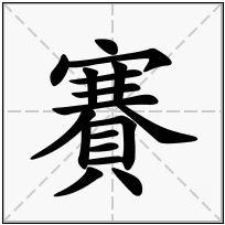 《賽》-康熙字典在线查询结果 康熙字典
