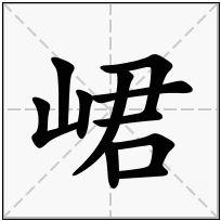 《峮》-康熙字典在线查询结果 康熙字典
