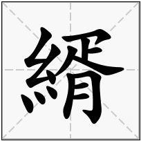 《縃》-康熙字典在线查询结果 康熙字典