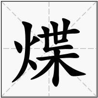 《煠》-康熙字典在线查询结果 康熙字典