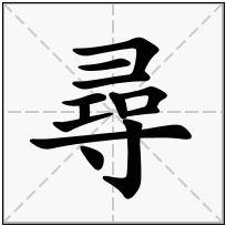 《尋》-康熙字典在线查询结果 康熙字典