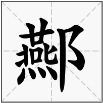 《酀》-康熙字典在线查询结果 康熙字典