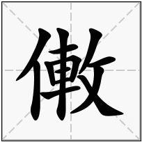 《僌》-康熙字典在线查询结果 康熙字典