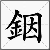 《銦》-康熙字典在线查询结果 康熙字典