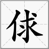 《俅》-康熙字典在线查询结果 康熙字典