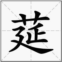 《莚》-康熙字典在线查询结果 康熙字典