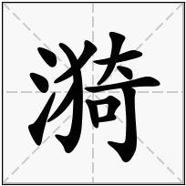 《漪》-康熙字典在线查询结果 康熙字典