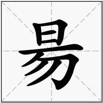 《昜》-康熙字典在线查询结果 康熙字典