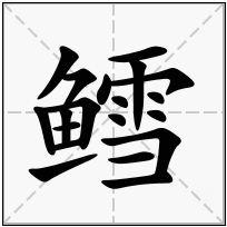 《鳕》-康熙字典在线查询结果 康熙字典