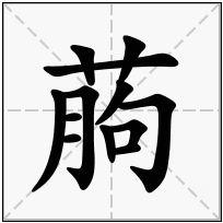 《葋》-康熙字典在线查询结果 康熙字典