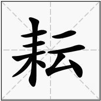 《耘》-康熙字典在线查询结果 康熙字典