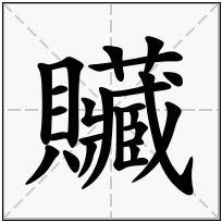 《贜》-康熙字典在线查询结果 康熙字典