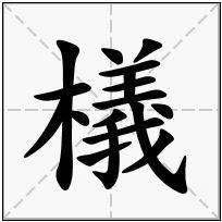 《檥》-康熙字典在线查询结果 康熙字典