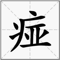 《痖》-康熙字典在线查询结果 康熙字典
