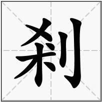 《剎》-康熙字典在线查询结果 康熙字典