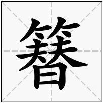 《簮》-康熙字典在线查询结果 康熙字典